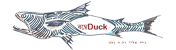 বোম্বেডাক – Bombay Duck – বোম্বেDuck